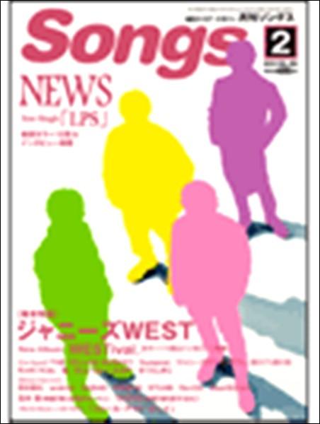 雑誌 月刊ソングス 2018年2月号 / ドレミ楽譜出版社