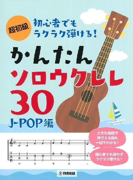 楽譜 初心者でもラクラク弾ける! かんたんソロウクレレ30 〜J−POP編〜 / ヤマハミュージックメディア