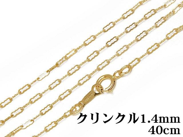 14KGF ネックレス クリンクルチェーン1.4mm 40cm【1コ販売】