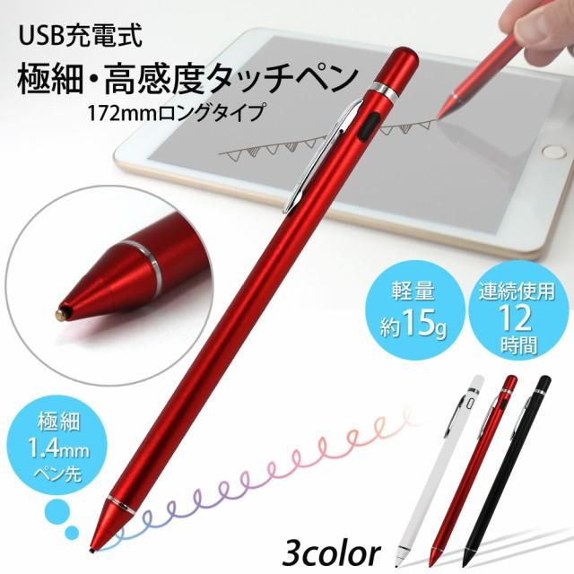タッチペン 極細 英語 じてん スマホ タブレット ipad ボールペン ゲーム iphone Android アンドロイド 172mm マグネット 充電式 高感度