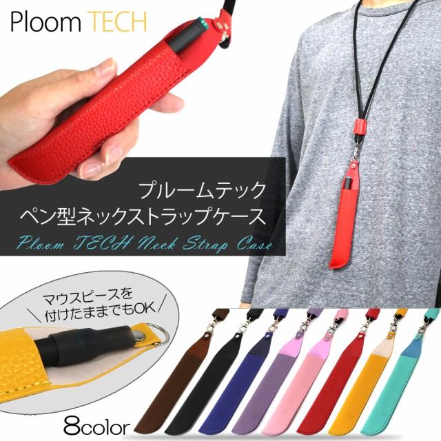 プルームテック プラス ケース Ploom TECH+ プルームテックプラス プルームテック Ploom tech ケース ホルダー ploom-tech type-2