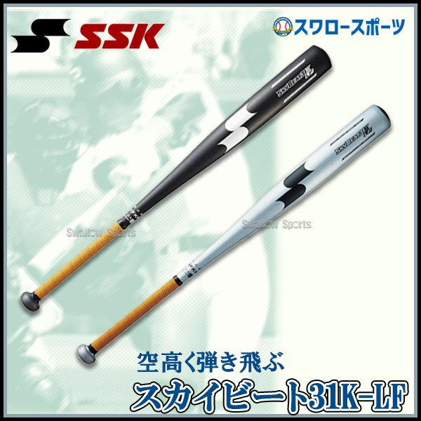 SSK 硬式バット - imaisp.com