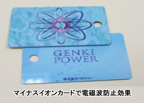 滝壺並みのマイナスイオン!カードで電磁波防止効果のげんきパワーカード