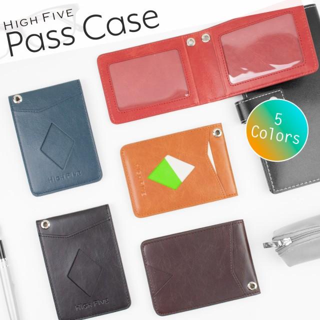 パスケース 二つ折り 定期入れ カードケース 牛革風PUレザー カードポケット4枚 3面 ICカード 2枚 全5色 送料無料