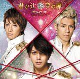 【中古】君が辻/夢の扉(初回限定盤)(DVD付) [CD+DVD] サーターアンダギー [管理:517832]