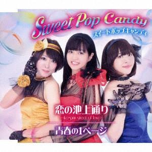 スイートポップキャンディ/恋の池上通り〜ikegami street of love〜