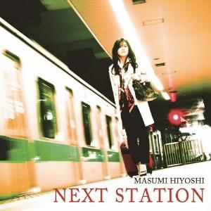 日吉真澄/NEXT STATION