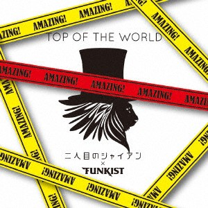FUNKIST&二人目のジャイアン/TOP OF THE WORLD