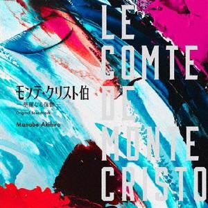 フジテレビ系ドラマ「モンテ・クリスト伯−華麗なる復讐−」オリジナルサウンドトラック