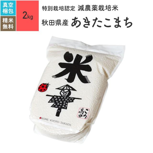 特別栽培米 秋田県産 あきたこまち 2kg 令和2年産