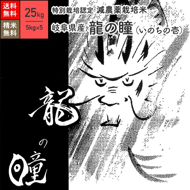 特別栽培米 岐阜県産 龍の瞳 25kg(5kg×5袋) 令和元年産
