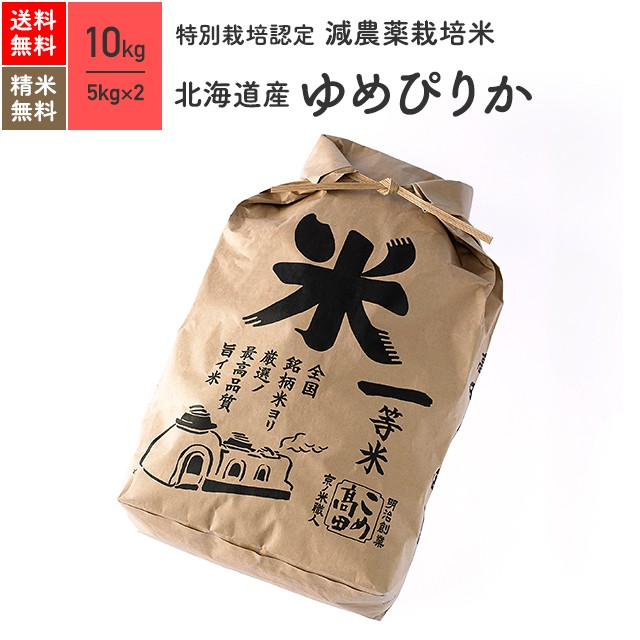 米 お米 特別栽培米 北海道産 ゆめぴりか 10kg 令和2年産