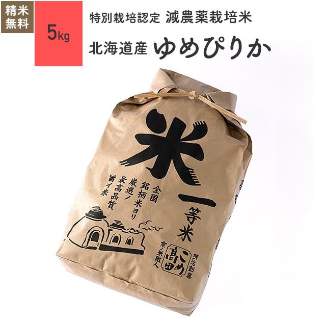 特別栽培米 北海道産 ゆめぴりか 5kg 令和2年産