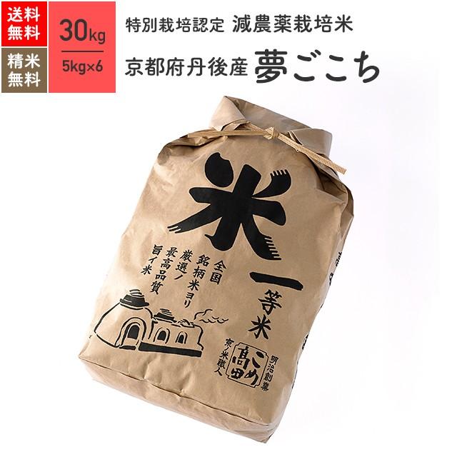 減農薬特別栽培米 30kg 夢ごこち 京都府丹後産 令和2年産