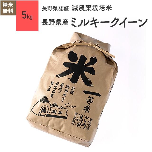 特別栽培米 長野県産 ミルキークイーン 5kg 令和2年産