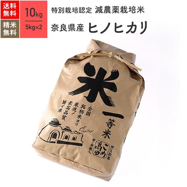 特別栽培米 奈良県産 ヒノヒカリ 10kg 令和2年産