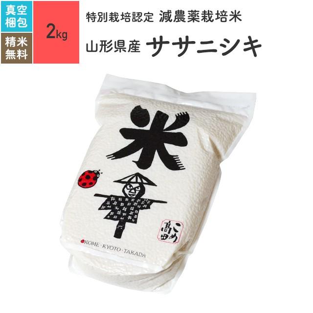 特別栽培米 山形県産 ササニシキ 2kg 令和2年産 真空パック