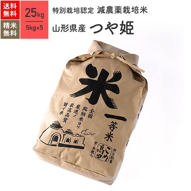 特別栽培米 山形県産 つや姫 25kg(5kg×5袋) 令和2年産