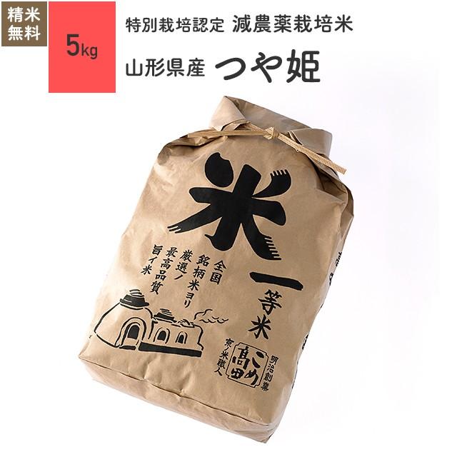 特別栽培米 山形県産 つや姫 5kg 令和2年産