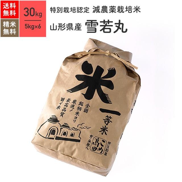 特別栽培米 山形県産 雪若丸 30kg(5kg×6袋) 令和2年産