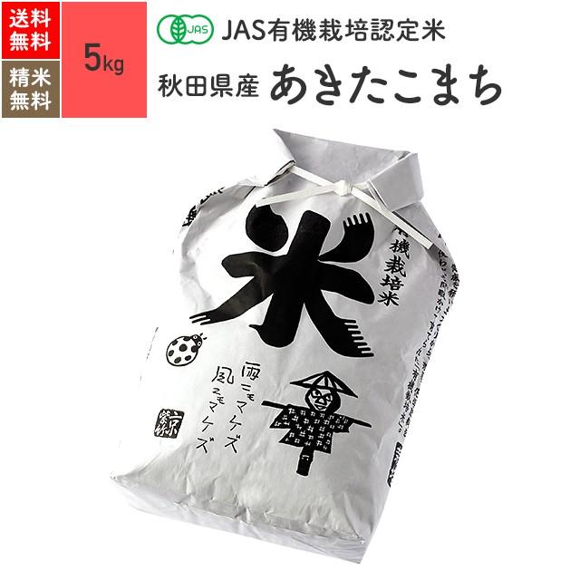 無農薬/玄米/米/JAS有機米 秋田県産 あきたこまち 5kg 令和2年産
