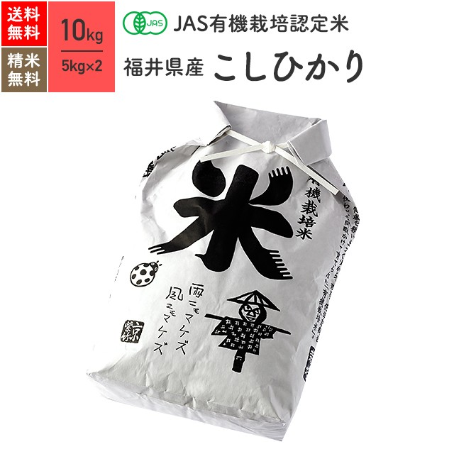 無農薬/玄米/米/JAS有機米 福井県産 コシヒカリ 10kg 令和元年産
