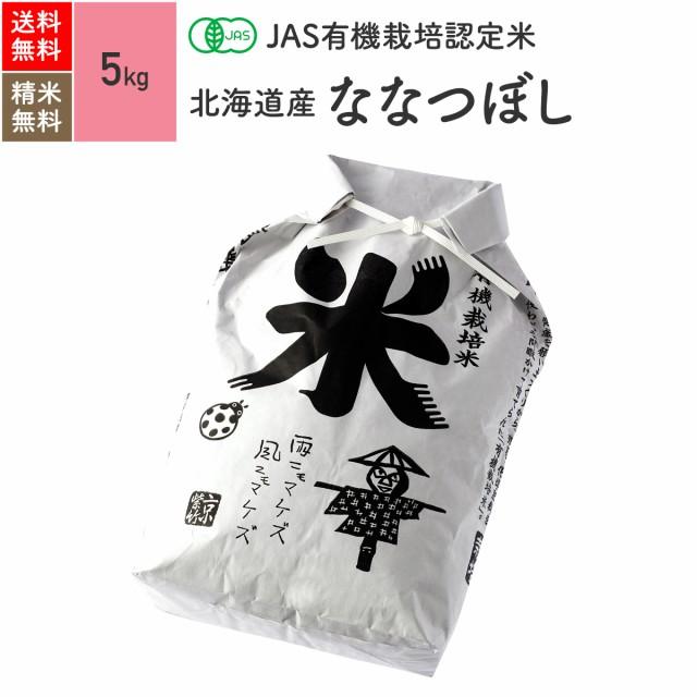 無農薬/玄米/精米/JAS有機米 北海道産 ななつぼし 5kg 令和2年産