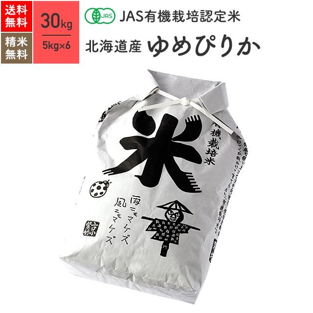 無農薬/玄米/精米/JAS有機米 北海道産 ゆめぴりか 30kg(5kg×6袋)令和元年産