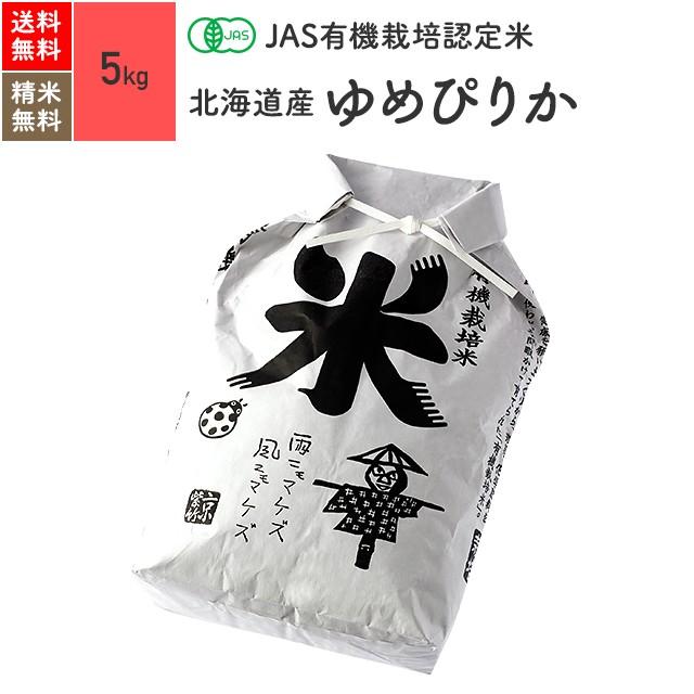 無農薬/玄米/精米/JAS有機米 北海道産 ゆめぴりか 5kg 令和元年産