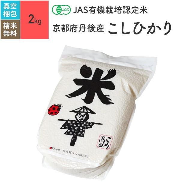 無農薬/玄米/米/JAS有機米 京都府丹後産 こしひかり 2kg 真空パック 令和元年産