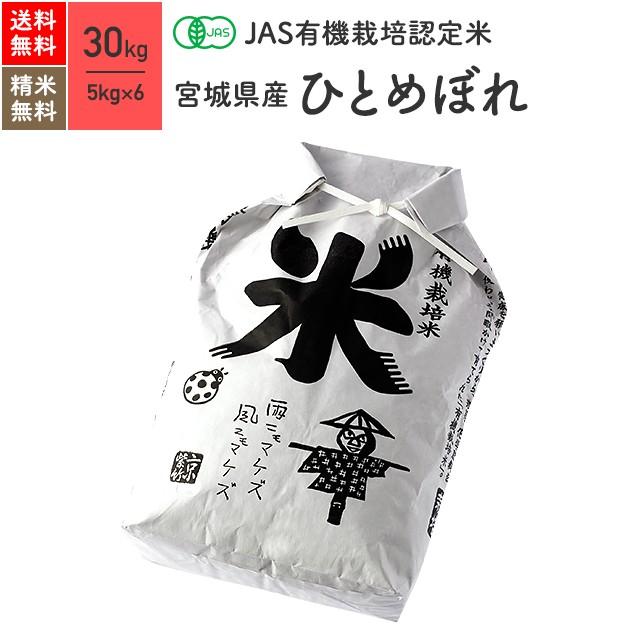 無農薬/玄米/精米/JAS有機米 宮城県産 ひとめぼれ 30kg(5kg×6袋)令和2年産