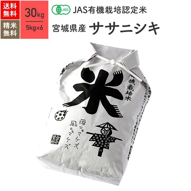 無農薬/玄米/精米/JAS有機米 宮城県産 ササニシキ 30kg 令和2年産