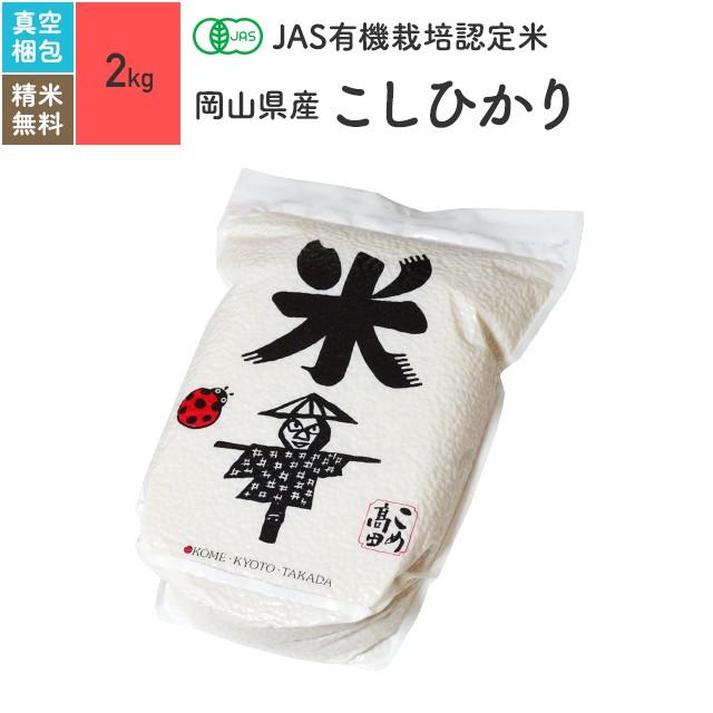 無農薬/玄米/米/JAS有機米 岡山県産 コシヒカリ 2kg 令和2年産