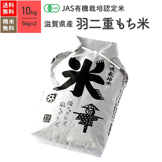 無農薬/玄米/米/JAS有機米 滋賀県産 羽二重もち米 10kg 令和2年産