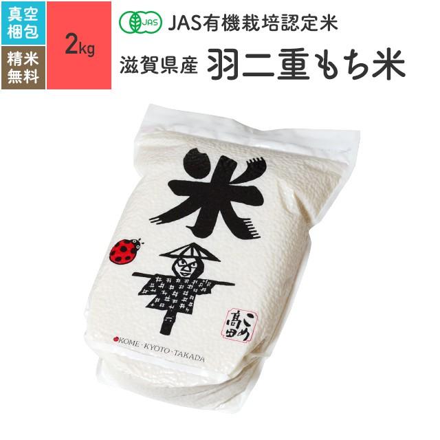無農薬/玄米/米/JAS有機米 滋賀県産 羽二重もち米 2kg 令和2年産