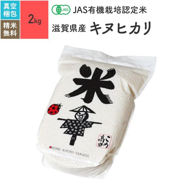 無農薬/玄米/米/JAS有機米 滋賀県産 キヌヒカリ 2kg 令和元年産