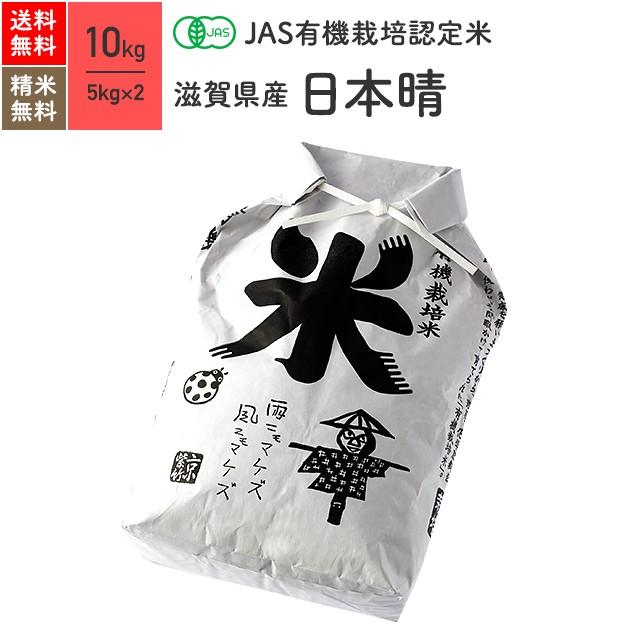 無農薬/玄米/米/JAS有機米 滋賀県産 日本晴 10kg 令和2年産
