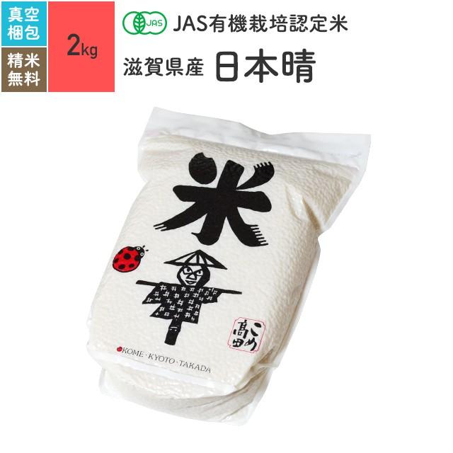 無農薬/玄米/米/JAS有機米 滋賀県産 日本晴 2kg 令和元年産