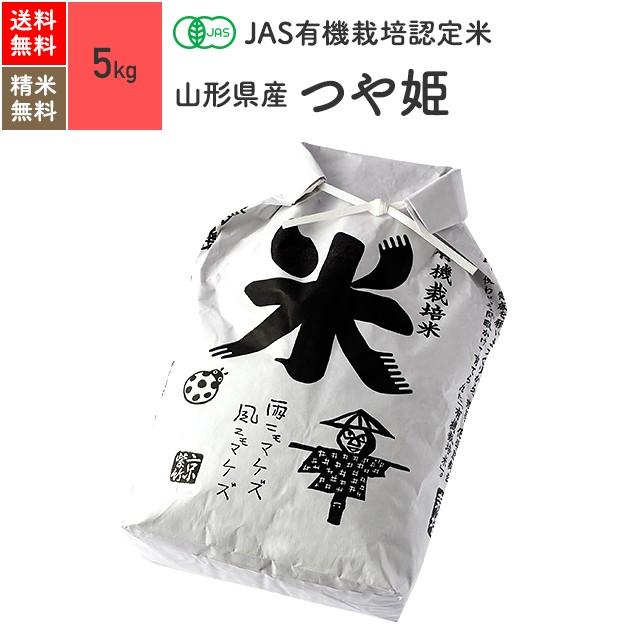 無農薬/玄米/米/JAS有機米 山形県産つや姫 5kg 令和元年産