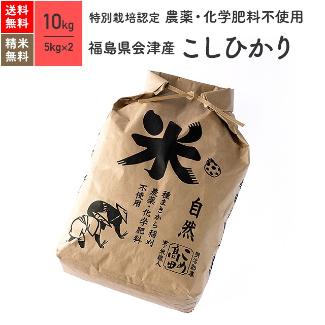 特別栽培米(無農薬・無化学肥料) 会津産コシヒカリ 10kg 令和2年産