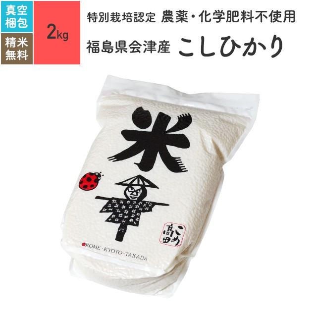 特別栽培米(無農薬・無化学肥料) 会津産コシヒカリ 2kg 令和2年産