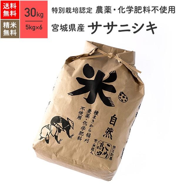特別栽培米(無農薬・無化学肥料) 宮城県産 ササニシキ 30kg 令和2年産