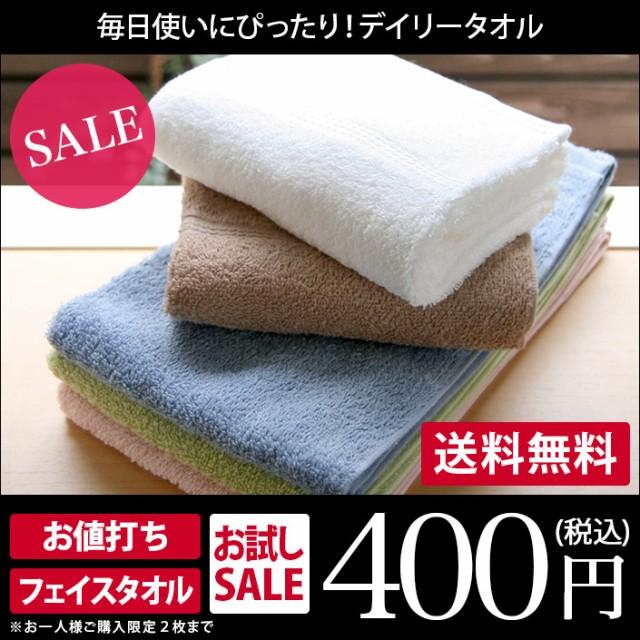 フェイスタオル デイリータオル 1枚 おひとり様2枚まで 日本製 お試し 送料無料