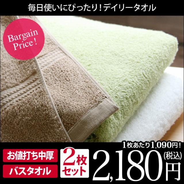 バスタオル 同色2枚セット デイリータオル 日本製