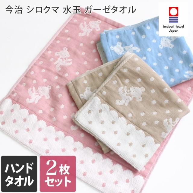 今治タオル ハンドタオル ガーゼタオル 同色2枚セット シロクマ 水玉 日本製