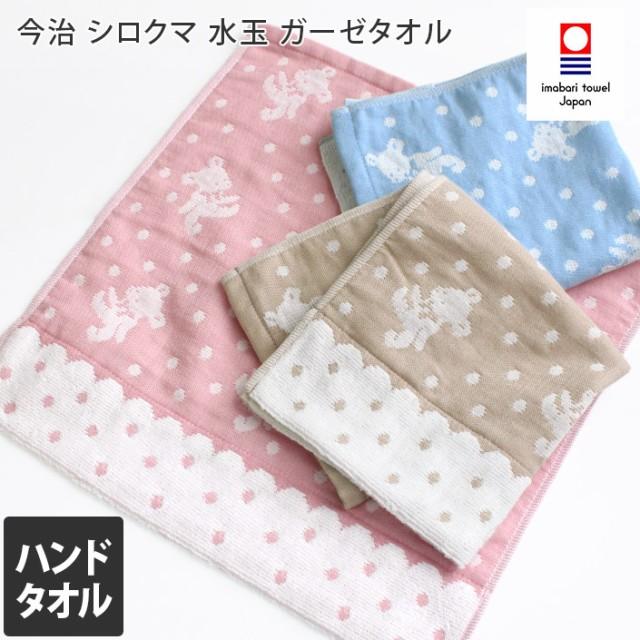 今治タオル ハンドタオル ガーゼタオル シロクマ 水玉 日本製 1枚
