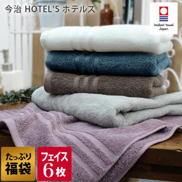 今治タオル フェイスタオル HOTEL S ホテルズ 同色6枚セット 日本製 福袋
