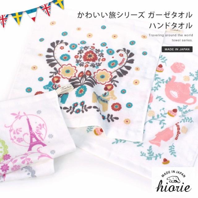 フェイスタオル ガーゼタオル 3柄セット かわいい旅シリーズ 日本製 福袋