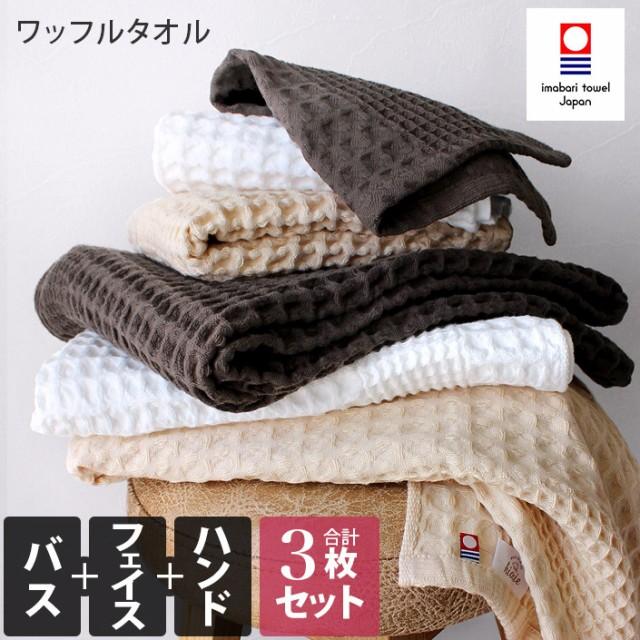 今治タオル バスタオル フェイスタオル ハンドタオル 同色3枚セット ワッフル 日本製 福袋