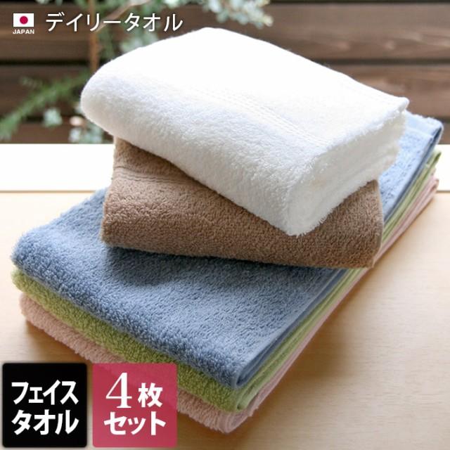 フェイスタオル 同色4枚セット デイリータオル 日本製 福袋